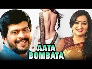 KANNADA MOVIES NEW | Aata Bombata | Kannada New Superhit movies
