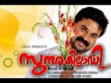 Sundara Killadi 1998 Malayalam Full Movie I Dileep | Shalini | #Malayalam Cinema Online
