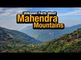 Unknown Facts about Mahendra mountains  | Artha | AMAZING FACTS