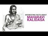 Interesting facts about Mahakavi Kalidasa  | Artha | AMAZING FACTS