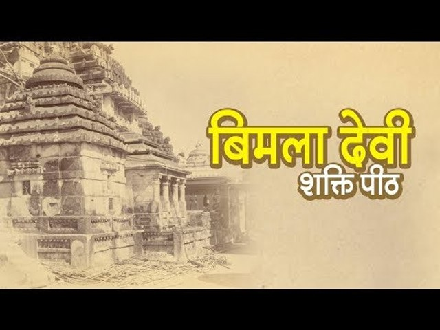बिमला देवी - शक्ति पीठ | Maa Bimala Devi | Navratri 2017 Special | Jai Vimala Devi