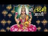 श्री लक्ष्मी आरती | Laxmi Mata Aarti | Lakshmi Aarti 2017 Diwali | Devi Maa Aarti