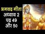 भगवद गीता अध्याय २ पद ४९ और ५० | Bhagavad Gita Chapter 2 Stanza 49 & 50 | Gita Gyan by Krishna