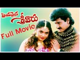 Priyamaina Sreevaru Full Length Telugu Movie   Suman, Aamani   Ganesh