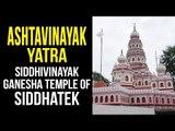 Ashtavinayak Yatra  Siddhivinayak Ganesha Temple of Siddhatek    Ganesh Chaturthi 2018  