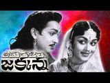 Amara Silpi Jakkana Telugu Full Length Movie | ANR, Saroja Devi | Telugu Movie HD
