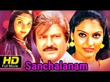 Sanchalanam Telugu Full Movie | Mohanbabu, Madhavi