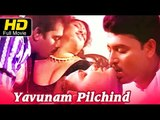 Yavunam Pilchind Telugu Full Movie | Telugu Movies | Online Telugu Film