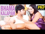 Bhama Kolapam|Telugu Full Length HD Movie |Romantic Drama |Aditya Om,Meghana Naidu|New Telugu Upload