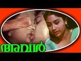 Aval Malayalam Movie   Madhu   Usha Nandini   Adoor Bhasi   Shanta   Malayalam Hot Movie 2016 Latest