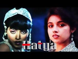 Hatya Telugu Full Length Movie | New Telugu Movies | Revathi | Ananth Nag