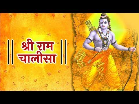 Lord Rama Chalisa |श्री राम चालीसा | Artha Thumbnail