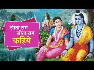 सीता राम सीता राम कहिये | भज ले रे मन सीताराम | Beautiful Ram-Sita Bhajan with full lyrics