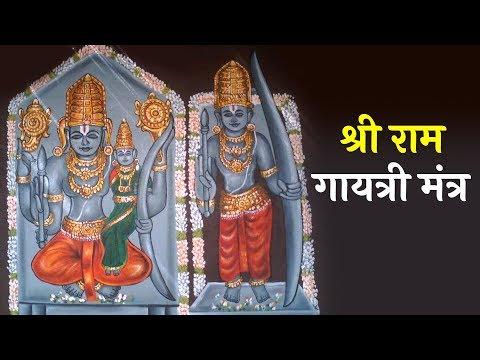 श्री राम गायत्री मंत्र | Shri Ram Gaytri Mantra |  Shloka of Shri Rama with lyrics | Artha Thumbnail