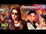 Lady Boss Kannada Movie Full HD | Action Thriller | Ayesha, Thriller Manju | New Upload 2016