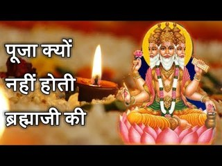 ब्रह्मा जी की पूजा क्यों नहीं होती, brahma ji ki pooja kyun nahi karte