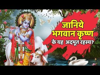 Never Known Facts About Lord Krishna | Shree Krishna Special | Artha