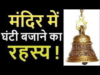 जानिये, मंदिर में क्यों बजाई जाती है घंटी| Significance of bells in Indian Temples |Artha scientific