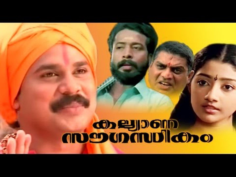 Malayalam Full Movie New Release | Malayalam Romantic Drama Movie | Malayalam Movies HD 2016 Upload