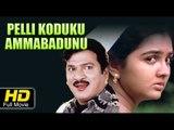 Pelli Koduku Ammabadunu Full Telugu Movie HD | #Drama | Rajendra Prasad | Latest Telugu Upload 2016