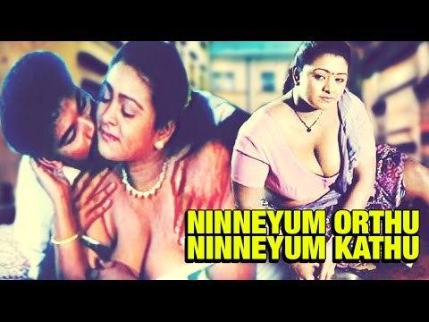 Hot And Spicy Full Malayalam Glamours Movie Ninneyum Orthu Ninneyum Kathu | Latest Upload 2017