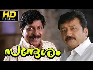 Sandesam Full HD Movie Malayalam | #FamilyDrama | Srinivasan, JayaRam | New Malayalam Upload