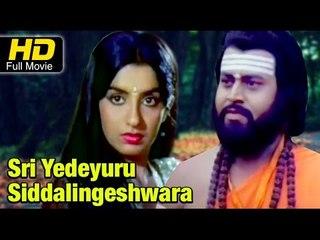 Sri Yedeyuru Siddalingeshwara Kannada Full HD Movie | #Devotional Movies | Srinath, Geetha