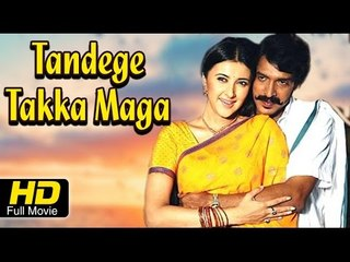Tandege Takka Maga Kannada Full Movie HD | #Action | Upendra, Sakshi Shivanand | New Kannada Movies