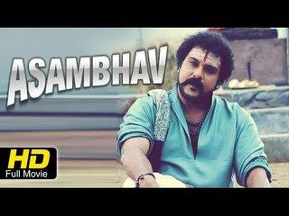 Asambhav Kannada Full HD Movie | #RomanticMovies | Ravichandran, Ambika | New Kannada Movies