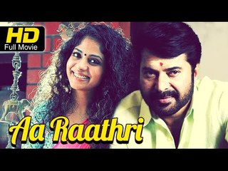 Aa Raathri Full Malayalam Movie HD | #Drama | Mammootty, Poornima | New Malayalam Movies