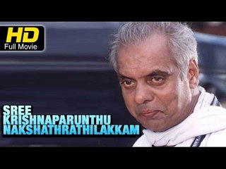 Sree Krishnaparunthu Nakshathrathilakkam | Malayalam Full HD Movie | #Drama | Oduvil Unnikrishnan
