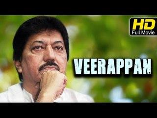 Veerappan Kannada Full Movie HD | #ActionMovie | Devaraj, Lokesh | Super Hit Kannada Movies