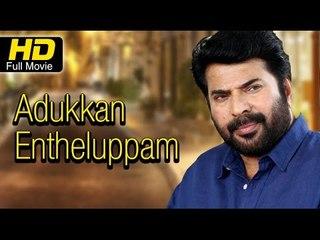 AdukkanEntheluppam Full Malayalam HD Movie | #Drama | Mammootty | Super Hit Malayalam Movies