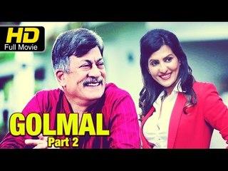 Kannada Full Movie HD Golmal Part 2 | #ComedyMovies | Ananthnag, Chandrika | Latest Kannada Movies