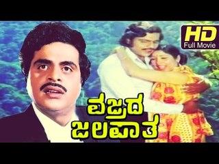 Vajrada Jalapatha Kannada Full Movie HD | #Romantic | Jayanthi, Ambarish | Super Hit Kannada Movies