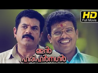 In Harihar Nagar Malayalam Full Movie HD | #Action | Jagadish, Mukesh | Latest Malayalam Hit Movies
