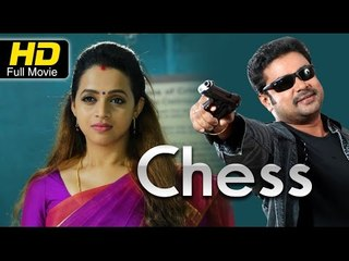 Chess Full Length Malayalam Movie | #Thriller | Dileep, Bhavana | New Malayalam Movies