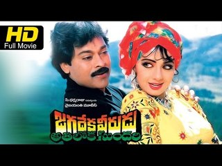 Jagadeka Veerudu Atiloka Sundari | Telugu Full Movie HD | #Romantic | Chiranjeevi, Sridevi