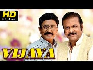 Vijaya Telugu Full Length Movie HD | #FamilyDrama | Murali Mohan, Mohanbabu | New Telugu Movies