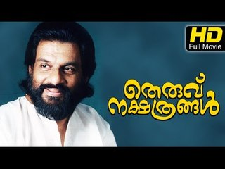 Theruvu Nakshatrangal Malayalam Full Movie HD | #Comedy | Yesudas | Latest Malayalam Movies