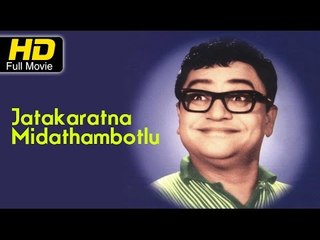 Jatakaratna Midathambotlu | Full HD Movie Telugu | #Comedy | Padmanabham | Latest Telugu Upload