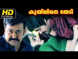 Kuyiline Ghedi Full Malayalam HD Movie | #Comedy | Thikkurissi Sukumaran Nair | New Malayalam Movies
