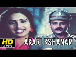 Akari Kshanam Full Telugu Movie HD | #Romantic | Suresh, Ashwini | Super Hit Telugu Movies