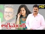 Agreement Full Telugu Movie HD | #Romantic | Nagendra Babu, Anusha | Super Hit Telugu Movies