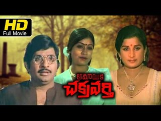 Amayaka Chakravarthy Telugu Full Movie HD | #DramaMovie | Chandra Mohan, Vijayasanthi Janardan