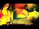Kannada Hot & Bold Movie Full Kamini | Kannada HD Movies | Latest Kannada Movies | Upload 2017
