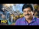 Akkum Bakkum Telugu Full Movie HD | Ali, Annapoorna | Latest Telugu Comedy Movies 2017