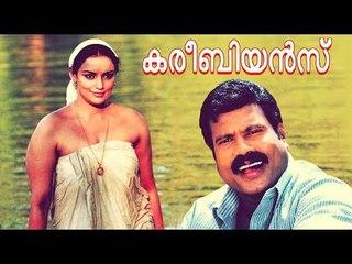 Caribbean Malayalam Full Movie   Malayalam 2017 Movie   Kalabhavan Mani, Swetha Menon, Sidhiqu