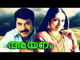 Malayalam Full Movie   Ayanam   Mammootty, Shobana, Madhu, Lissy