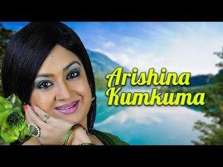 Arishina Kumkuma Kannada Movie   Full Kannada Movie   Narayana Swamy , Kalyan Kumar Kannada Movies